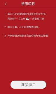 微信红包助手软件截图2