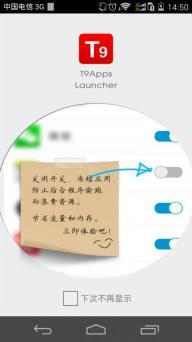 T9冻结应用安卓版截图