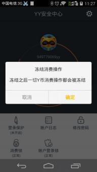 YY安全中心软件截图3