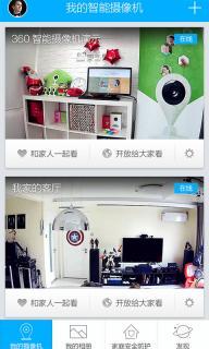 360 摄像头官方网站