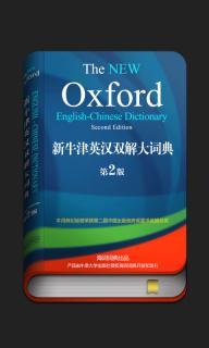 新牛津英汉双解大词典安卓版截图