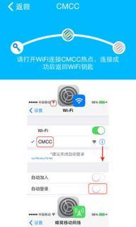 WiFi钥匙软件截图3