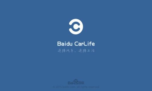 百度CarLife软件截图1