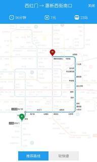 口袋地铁软件截图2