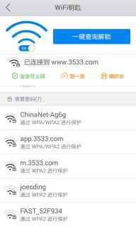 WiFi浏览器软件截图3