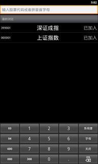 江海证券软件截图2