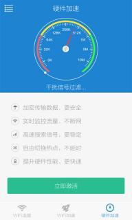 WiFi上网加速器软件截图4