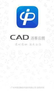 CAD派客云图软件截图1