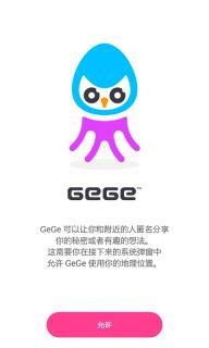 GeGe软件截图1