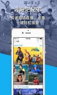 中国蓝TV软件截图2