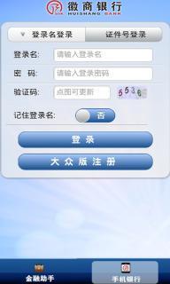 徽商银行软件截图3