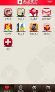 盛京银行软件截图1