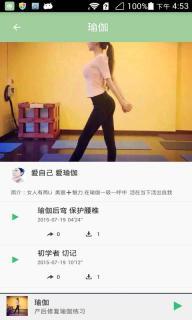 瑜伽入门教程软件截图3