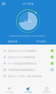 WiFi上网加速器软件截图3