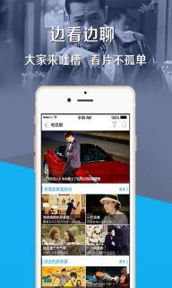 中国蓝TV软件截图4