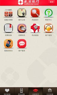 盛京银行软件截图4