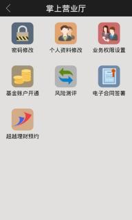 长江证券软件截图4