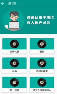 普通话学习软件截图2