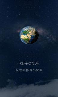 丸子地球软件截图1