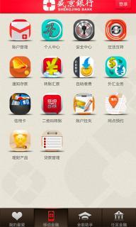 盛京银行软件截图3