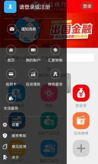 中信银行安卓版截图