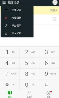 电话万能钥匙软件截图2