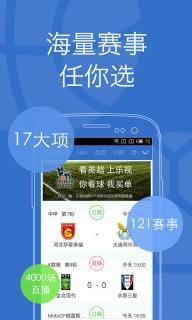 乐视体育软件截图1