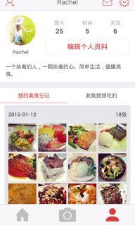 食探安卓版截图