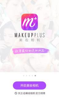 美妆相机软件截图1