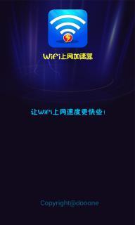 WiFi上网加速器软件截图1