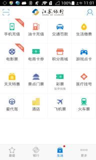 江苏银行软件截图4