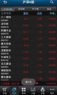 浙商证券安卓版截图