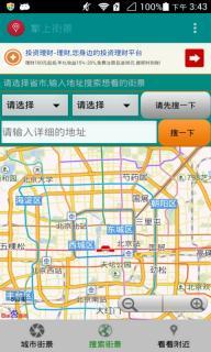 掌上街景软件截图3