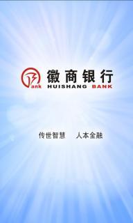 徽商银行软件截图1