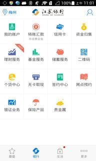 江苏银行软件截图3