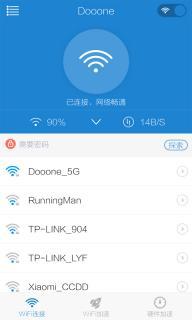 WiFi上网加速器软件截图2