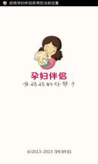 孕妇伴侣软件截图1