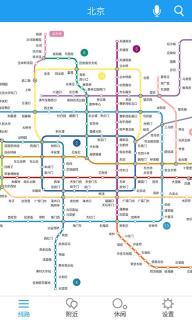 口袋地铁软件截图1
