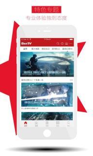 BesTV软件截图3