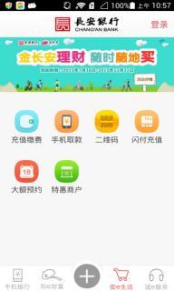 长安银行软件截图4
