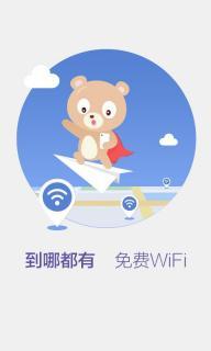 百度wifi软件截图2