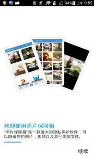 照片保险箱软件截图2