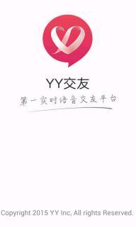 YY交友软件截图1