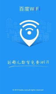 百度wifi软件截图1