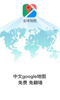 全球地图软件截图1