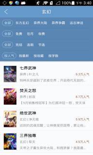 QQ阅读安卓版截图