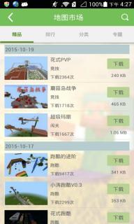 我的世界联机平台软件截图4