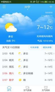 2345天气预报软件截图2