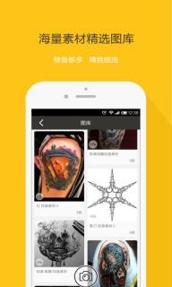 纹身大咖软件截图4