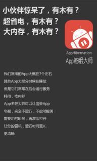 App冬眠大师软件截图1